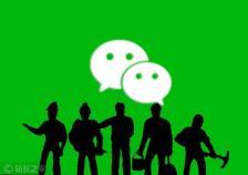 在微信群里如何打广告让更多人看见?