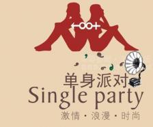 深圳单身聚会交友避难群