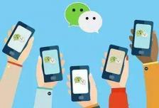 微信社群营销